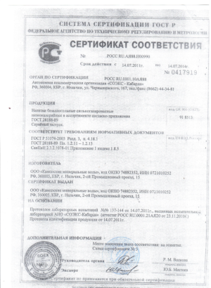 2014-07-14 РОСС RU.АЯ88.Н00990