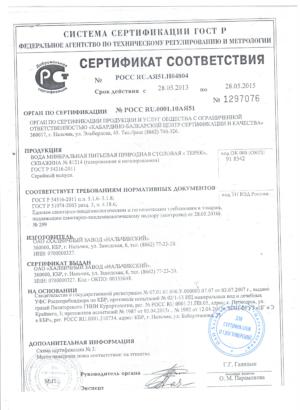 2015-05-28 РОСС RU.АЯ51.Н04804
