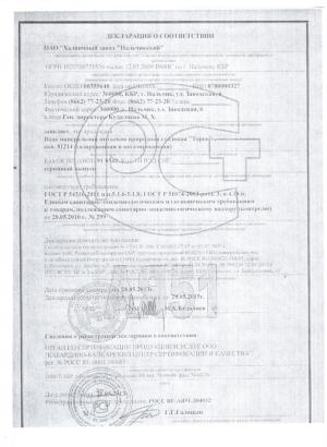 2013-05-28 РОСС RU.АЯ51.Д04932