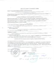 2016-06-13 ДоС по СО РОСС RU.ПТ40.Н00876