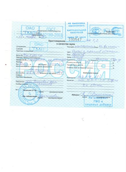 2013-11-19 ку100547