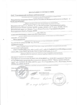 2016-06-13 Декларация РОСС RU.ПТ40.Н00876