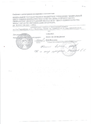 2016-06-13 Сведения РОСС RU.ПТ40.Н00876